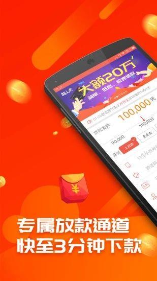火凤凰借款app官方手机版下载图片1