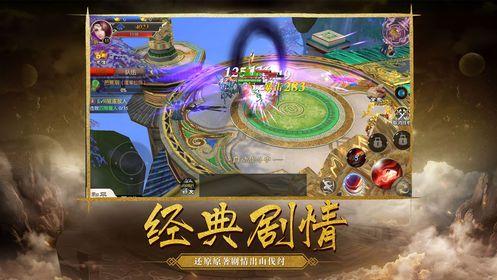 幻世妖行手游官方网站下载安卓版图片2