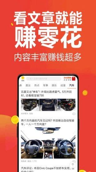 皮皮头条app官方手机版下载图片2