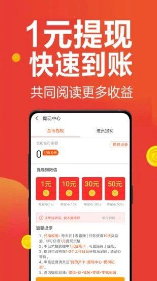 皮皮头条app官方手机版下载图片3