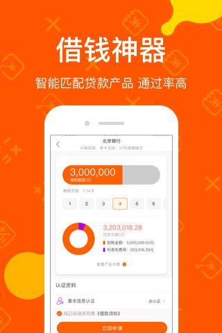 金保来app官方手机版下载图片1