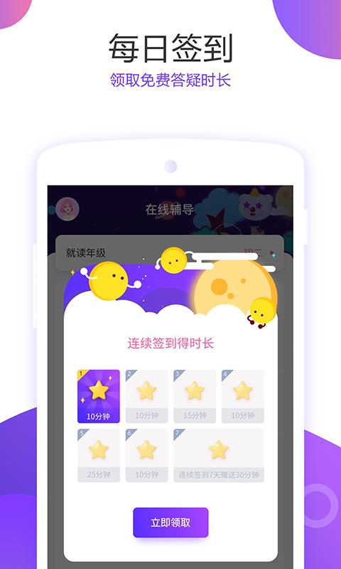 爱特辅导官方手机版app下载图片1