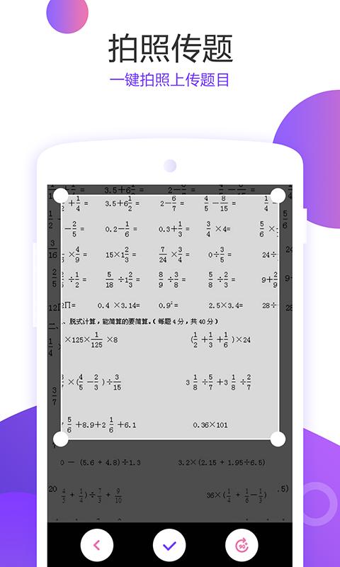爱特辅导官方手机版app下载图片4