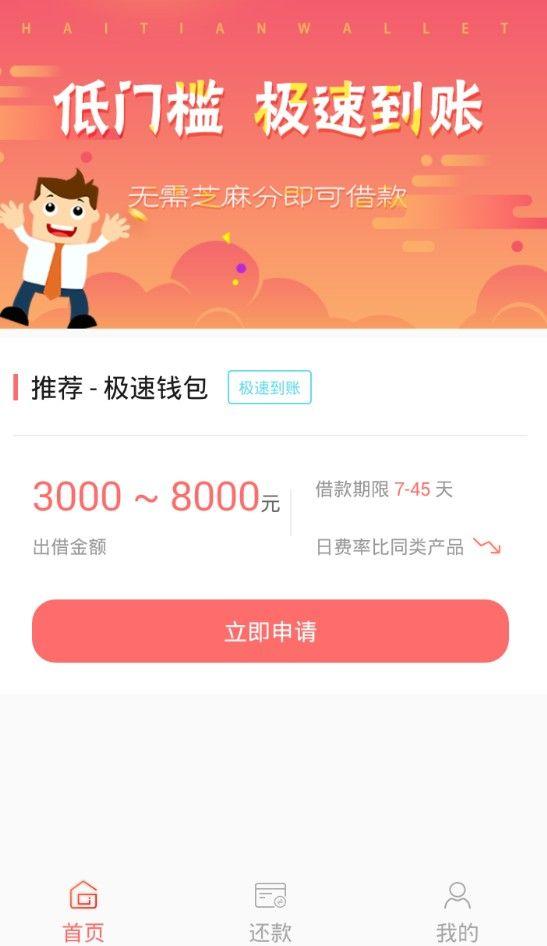 熊猫宜贷借款app最新版下载图片3
