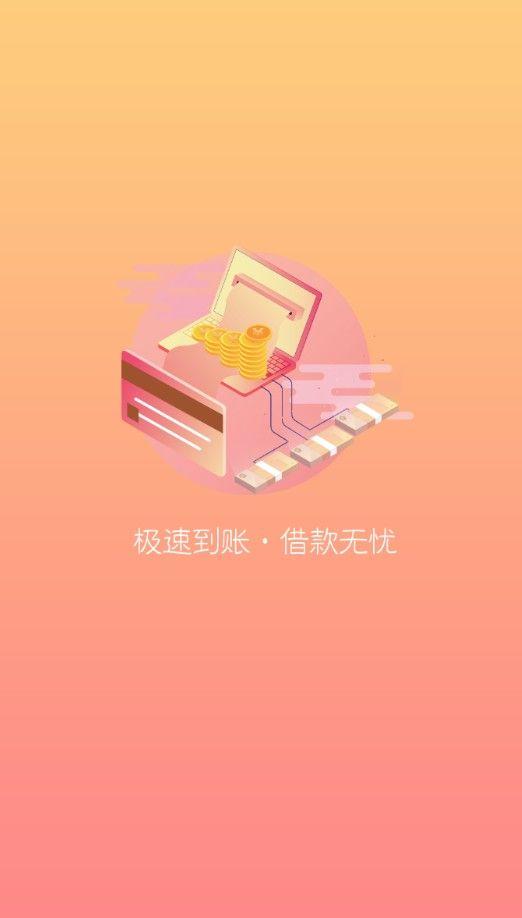 熊猫宜贷借款app最新版下载图片4