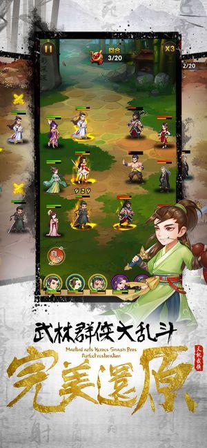天机江湖官方网站图4