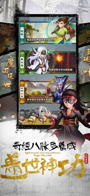 天机江湖官方网站图2