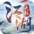 天机江湖官网版