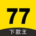 77下款王