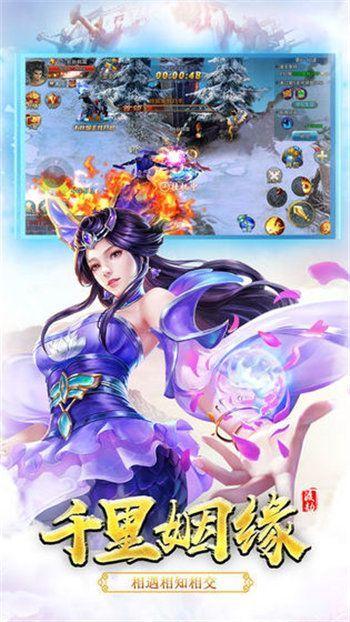 仙剑战魔手游安卓官方正式版下载图片1