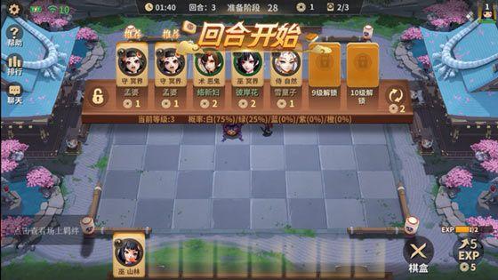 阴阳师麻将棋图2