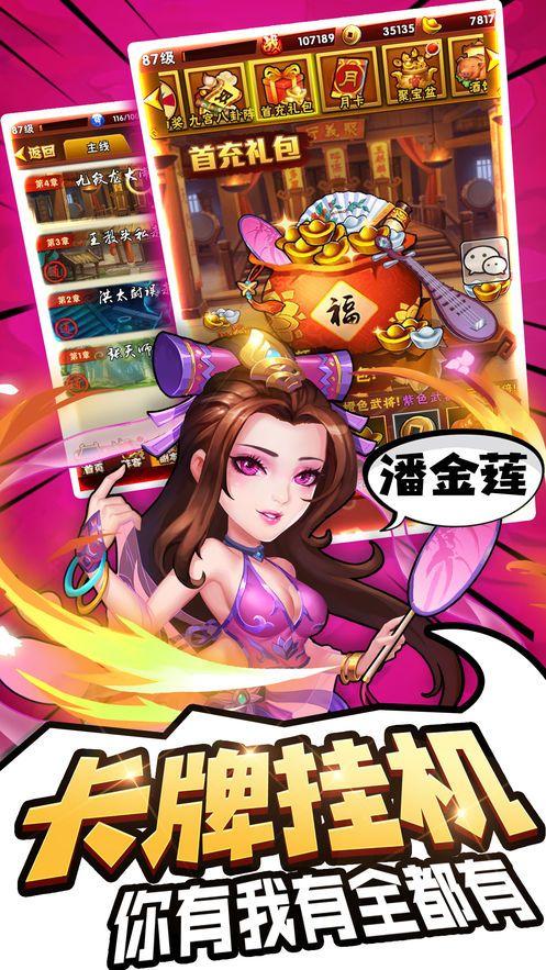 好汉饶命手游官网版下载最新版图片2