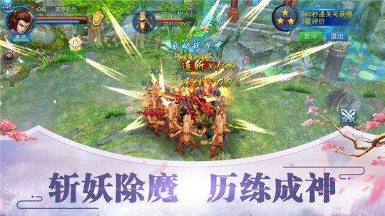 变天传手游官网版下载最新版图片2