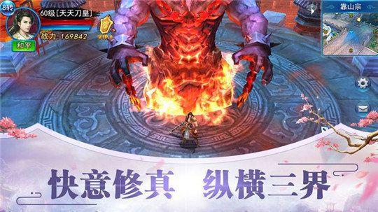 变天传手游官网版下载最新版图片3