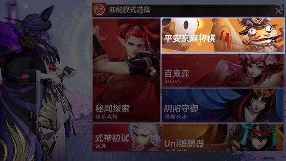 阴阳师麻将棋图1