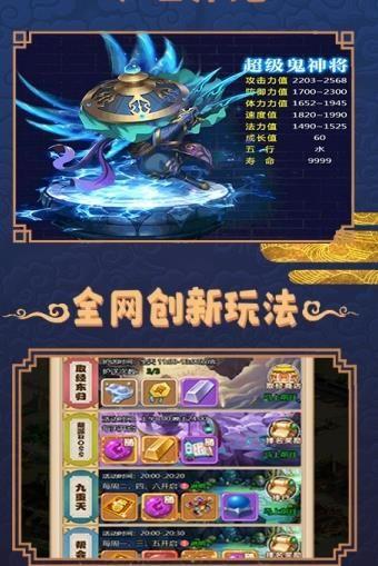 大家来抓妖手游官方网站下载正式版图片3