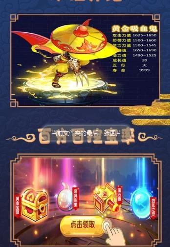 大家来抓妖手游官方网站下载正式版图片4