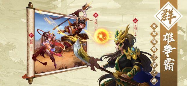 无敌少年传手游官方网站下载安卓版图片1