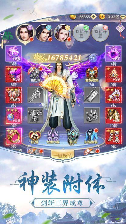 剑破混沌手游无限元宝修改版安卓地址下载图片1