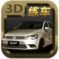 手动挡模拟驾驶app