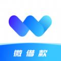 微微借app官方软件下载 v1.0