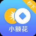 小额花app官方平台下载 v1.1