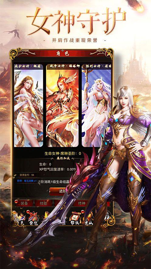 魔狱军团正版MU官网版安卓手游下载图片4