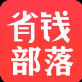 省钱部app官方手机版下载 v1.0.4