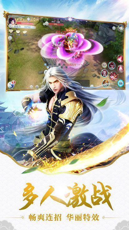 混沌修仙传BT游戏变态版公益服安卓地址下载图片4