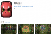 《多多自走棋》iOS版成功过审 现已在App Store上架[多图]