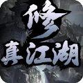 修真江湖凡人修仙2.7.6无限灵玉版
