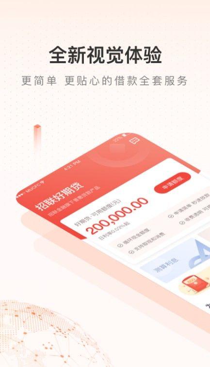 米库帮贷款app官方下载图片4