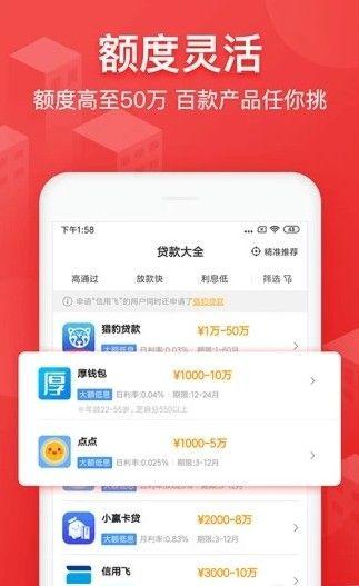 添添易借app官方平台下载图片2