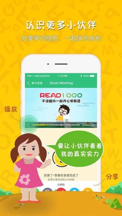 千读app官方网站ios苹果版下载(iPhone)图5: