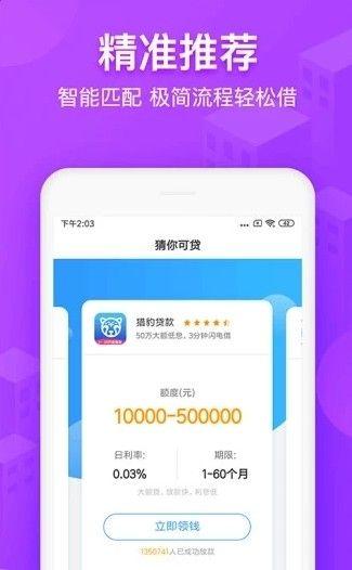 添添易借app官方平台下载图片3