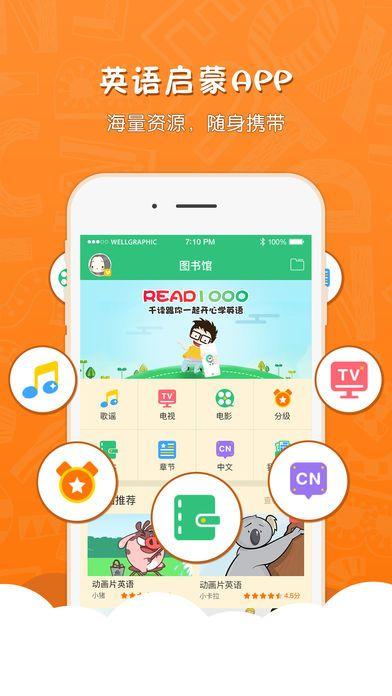 千读app官方网站ios苹果版下载(iPhone)图片1
