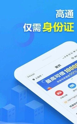 添添易借app官方平台下载图片4