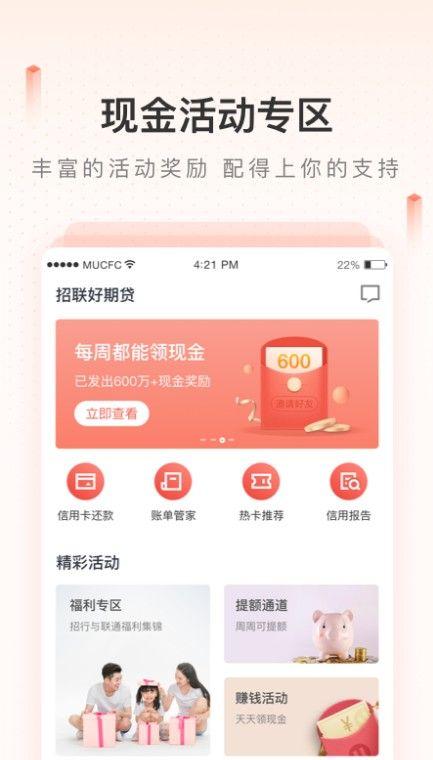 米库帮贷款app官方下载图片2