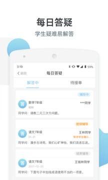 优师端app安卓版下载图片2