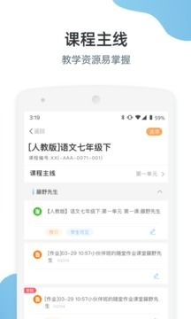优师端app安卓版下载图片4