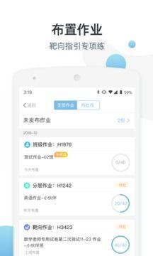 优师端app安卓版下载图片1