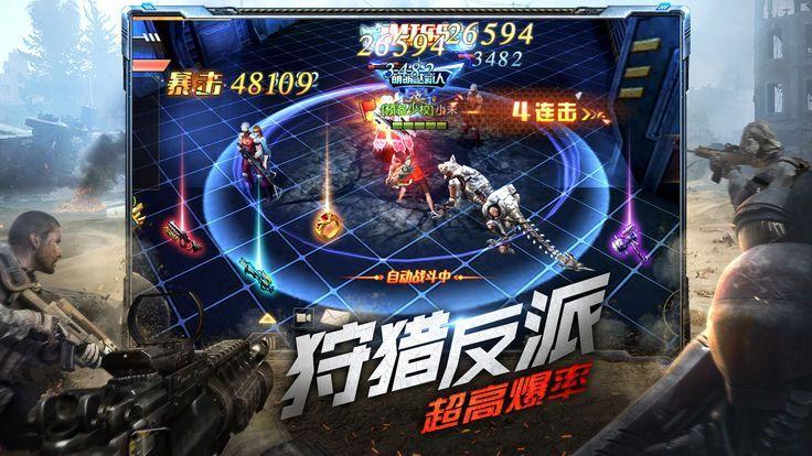 世界末日手游官方网站ios下载正式版图片1