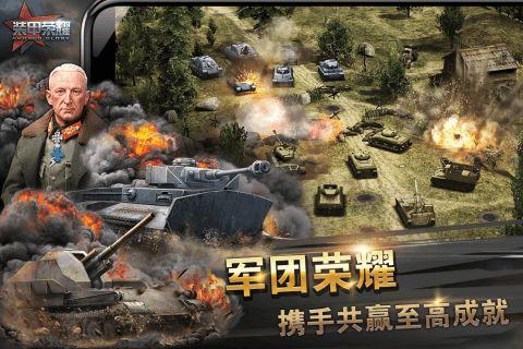 装甲荣耀游戏官方网站下载正式版图片2