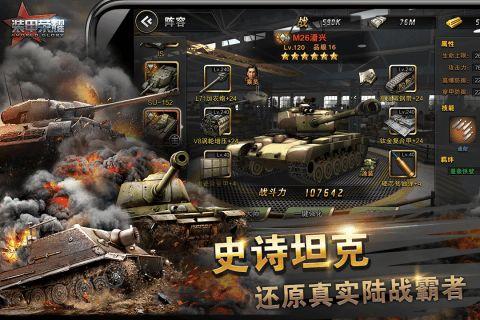 装甲荣耀游戏官方网站下载正式版图片3