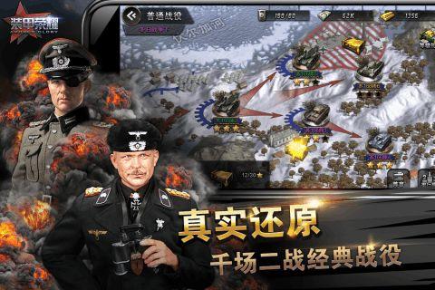 装甲荣耀游戏官方网站下载正式版图片4