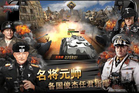 装甲荣耀游戏官方网站下载正式版图片1