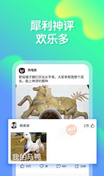 橘子搞笑app官方版下载图片2