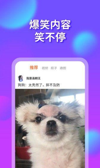 橘子搞笑app官方版下载图片3
