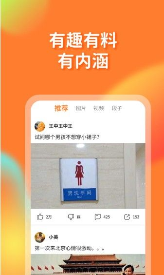 橘子搞笑app官方版下载图片4