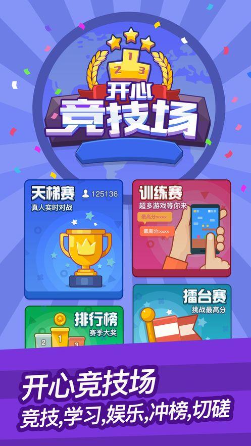 开心竞技场游戏app下载图片1